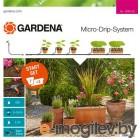 Набор для полива Gardena микрокапельный базовый (13001-20.000.00)