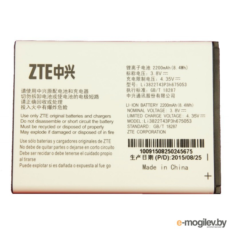 аккумулятор для ZTE для Blade Q Lux