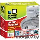 Magic Power MP-626 Шланг сливной сантехнический для стиральных машин, 4м