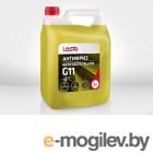 LESTA G11 5 кг (желтый) (-35°C)