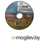 Круг обдирочный 125х8x22.2 мм для металла LUGAABRASIV (4603347014226)