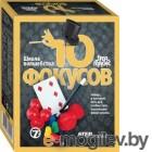 Настольная игра Step Puzzle Школа волшебства 10 фокусов / 76076 черный