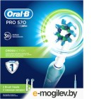 Braun Oral-B Pro 570 CrossAction