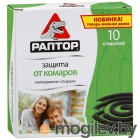 РАПТОР Спираль без запаха 10шт new F4002