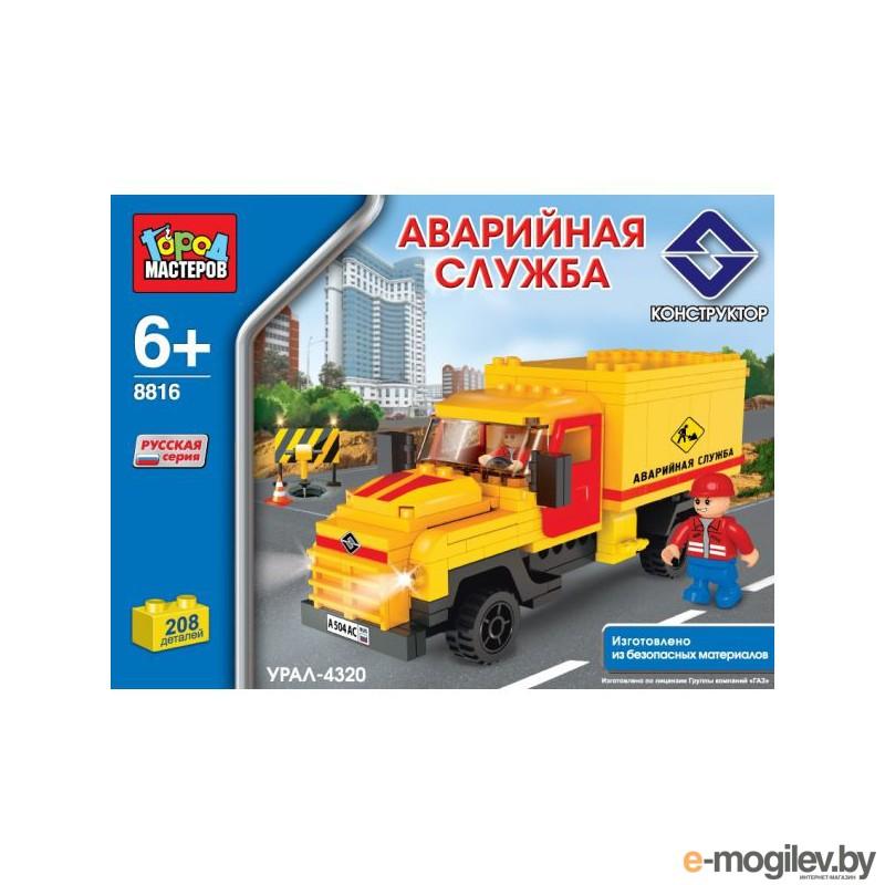развитие Город Мастеров Урал Аварийная служба BB-8816-R1