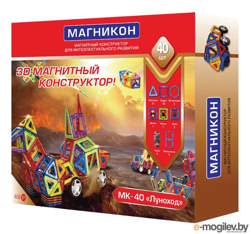 развитие Магникон Мастер МК-40 Луноход