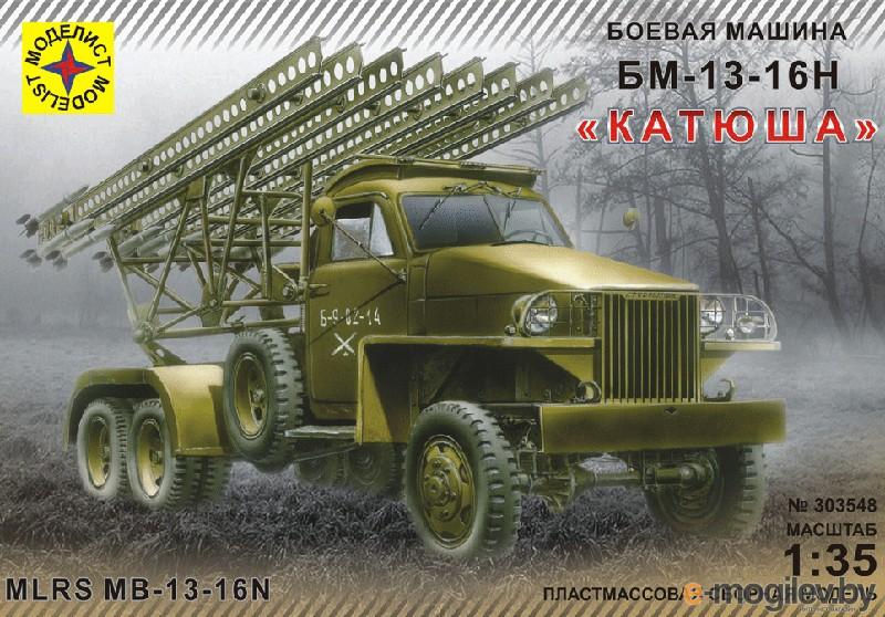 развитие Моделист БМ-13-16Н Катюша 303548