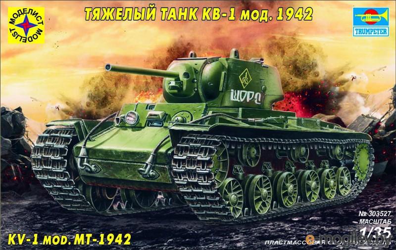 развитие Моделист КВ-1 303527