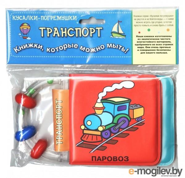 Эксмо Кусалки-погремушки Транспорт