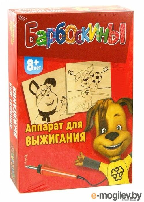 Фантазер Дружок 367154