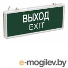 IEK CCA 1001 ВЫХОД-EXIT LSSA0-1001-003-K03