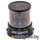 Эврика Проектор звездного неба Black 93976