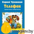 Светлячок Телефон К.Чуковский