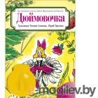 Светлячок Дюймовочка Г.Х.Андерсен