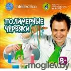 опыты-эксперименты Intellectico Опыты профессора Николя Полимерные червяки 26564