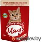 Мяу ! 100г (пауч) корм для взр кошек С кроликом в нежном соусе