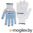 Перчатки ЗУБР ЭКСПЕРТ (11451-XL) трикотажные, 12 класс, х/б, с защитой от скольжения, L-XL