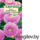 Астра Пампушка мармеладная 0,3 г  Н12 розовая