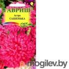Астра Сашенька 0,3 г, воронежская темно-роз. Н10