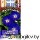 Ипомея Мистерия 0,5 г серия Чудесный балкон Н10