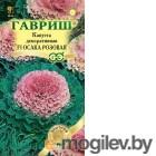 Капуста декоративная Осака розовая F1* 7 шт. Саката серия Эксклюзив Н12