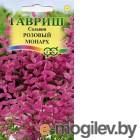 Сальвия Розовый монарх хорминум* 0,05 г Н9