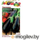 Баклажан Черный красавец 0,3 г