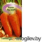Морковь Ред кор  2,0 г Н11