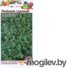 Майоран садовый Байкал* 0,1 г