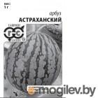 Арбуз Астраханский 1 г (б/п с евроотв.)