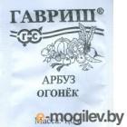 Арбуз Огонек 1,0 г (б/п с евроотв.)