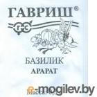 Базилик Арарат 0,3 г (б/п с евроотв.)Н11