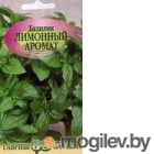 Базилик Лимонный аромат 0,3 г (б/п с евроотв.)
