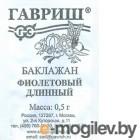 Баклажан Фиолетовый длинный 0,5 г (б/п с евроотв.) Н12