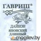 Дайкон Японский длинный 1 г (б/п с евроотв.) Н11