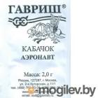 Кабачок Аэронавт 2,0 г (б/п с евроотв.)