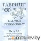 Кабачок Грибовские 37 2,0 г (б/п с евроотв.)