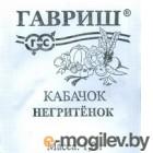 Кабачок Негритенок 1 г (б/п с евроотв.) Н13