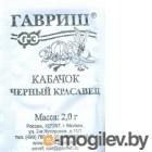 Кабачок Черный красавец 2 г (б/п с евроотв.)
