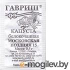 Капуста белокоч. Московская поздняя 15 0,5 г для квашения (б/п с евроотв.)
