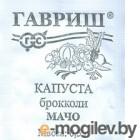 Капуста брокколи Мачо 0,5 г (б/п с евроотв.) Н13