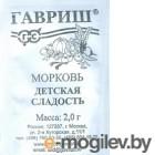 Морковь Детская сладость 2 г (б/п с евроотв.) Н11