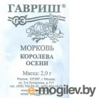 Морковь Королева Осени 2 г (б/п с евроотв.)