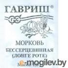 Морковь Лонге Роте (Бессердцевинная) 2,0 г (б/п с евроотв.) Н12