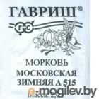 Морковь Московская зимняя А 515 2 г (б/п с евроотв.)