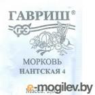 Морковь Нантская 4 2 г (б/п с евроотв.)
