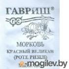 Морковь Роте Ризен (Красный великан) 2 г (б/п с евроотв.)