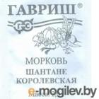Морковь Шантенэ королевская 2 г (б/п с евроотв.)