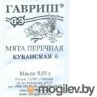Мята перечная  Кубанская 6 0,05 г (б/п с евроотв.)