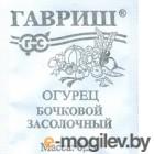 Огурец Бочковой засолочный 0,5 г (б/п с евроотв.) Н12